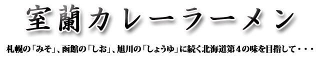 室蘭カレーラーメン,カレー,ラーメン,通販,お取り寄せ,取寄せ,販売,北海道