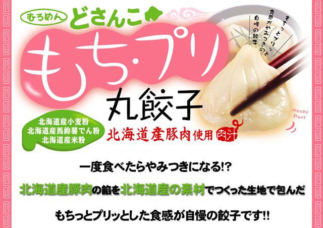 どさんこもち・プリ丸餃子,餃子,北海道,室蘭,北海道,餃子