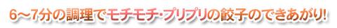 どさんこもち・プリ丸餃子,動画,餃子,調理法,通販,お取り寄せ,販売,モチモチ,北海道