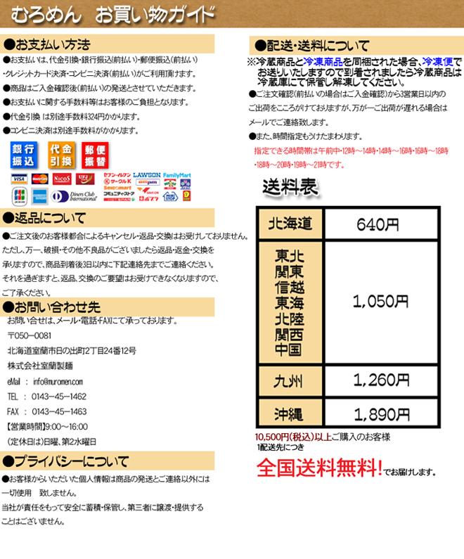 インフォメーション,お知らせ,送料,カレーラーメン,餃子,通販,お取り寄せ,北海道