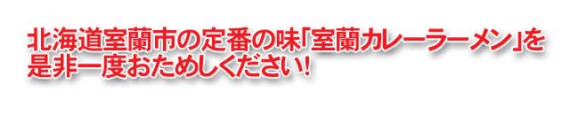 北海道室蘭市の定番の味「室蘭カレーラーメン」を 是非一度おためしください!