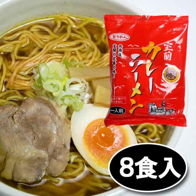 8食入,室蘭カレーラーメン,インスタントラーメン,即席麺,即席めん,袋麺