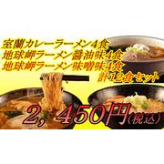 【15%OFF】室蘭カレーラーメン・地球岬ラーメン醤油味・地球岬ラーメン味噌味各4食計12食セット