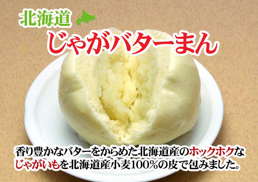 北海道じゃがバターまん,じゃがバターまん