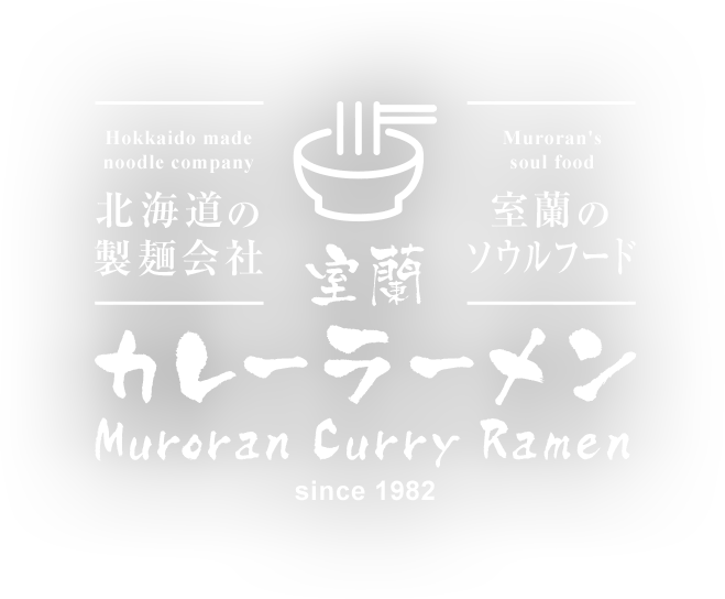 室蘭 カレーラーメン Muroran Curry Ramen since 1982