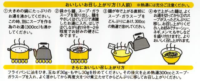 地球岬ラーメン(味噌)