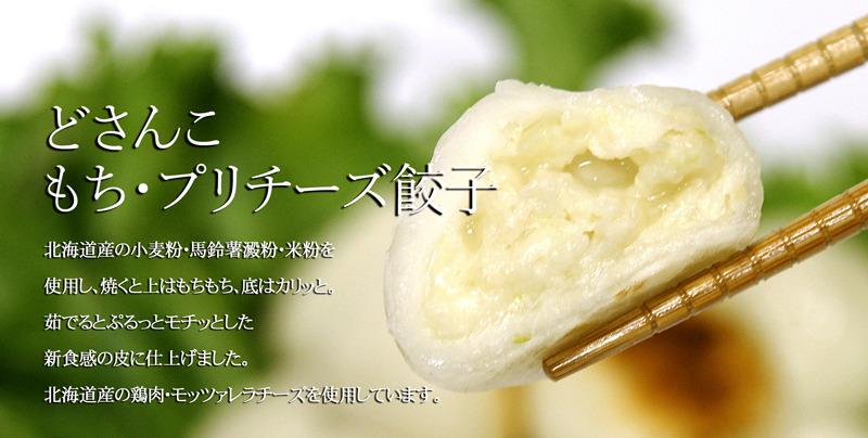 もち・プリチーズ餃子