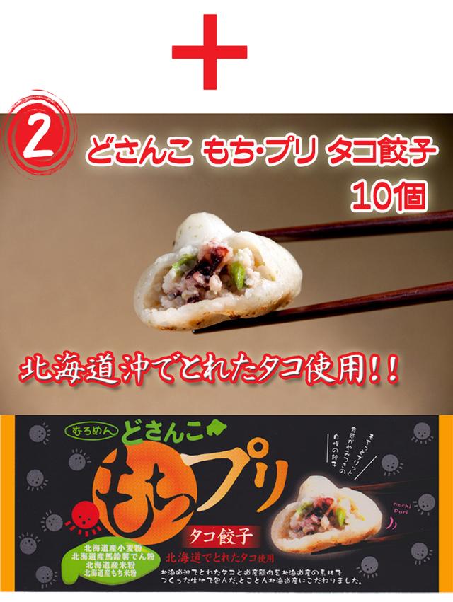 餃子,通販,送料無料,お試し,米粉,餃子,お取り寄せ,どさんこもち・プリ丸餃子,もちもち,北海道