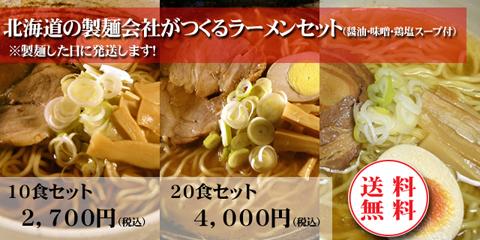 送料無料,北海道ラーメン,ラーメンセット,通販,お取り寄せ,鶏塩ラーメン,醤油ラーメン,味噌ラーメン