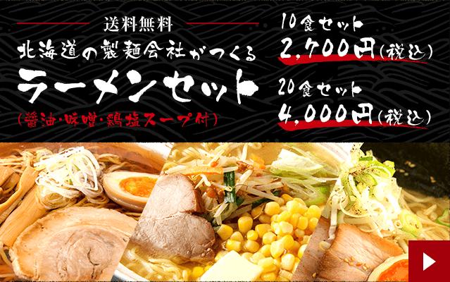 北海道の製麺会社がつくる ラーメンセット (醤油・味噌・鶏塩スープ付)